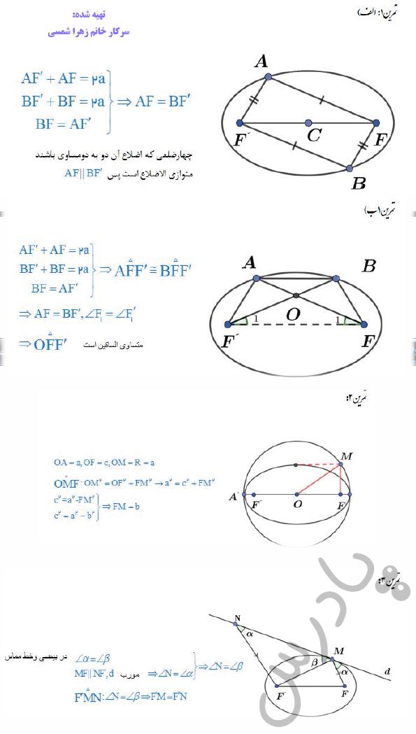 حل تمرین 1تا3 صفحه 57 هندسه دوازدهم