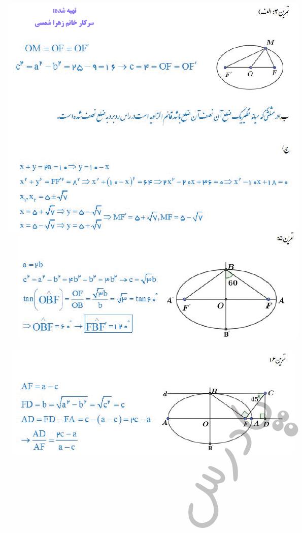 حل تمرین 4و5 فصل دوم هندسه دوازدهم
