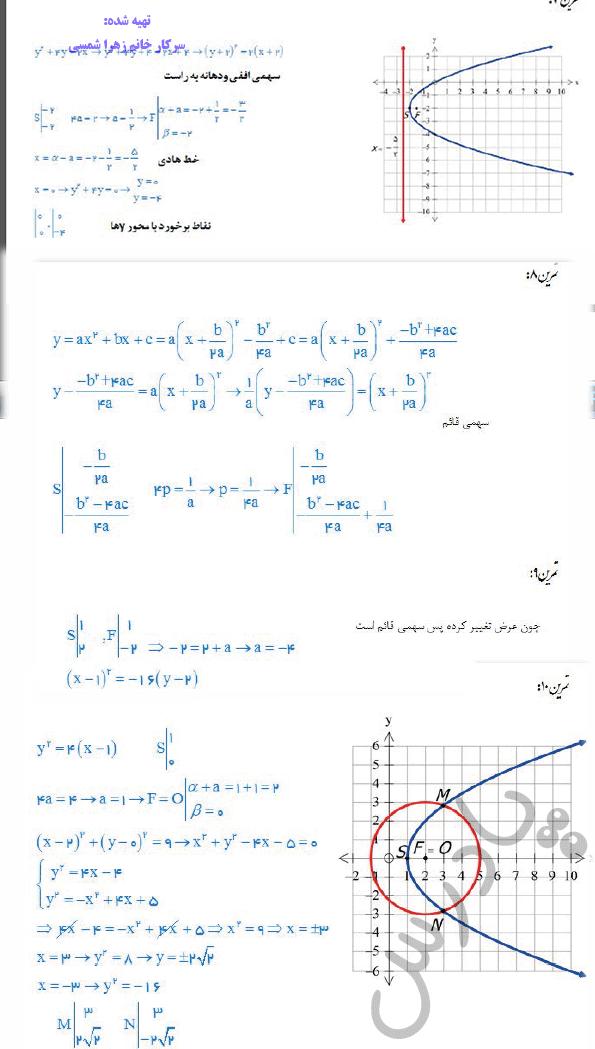 حل تمرین 7تا9 صفحه 57 هندسه دوازدهم