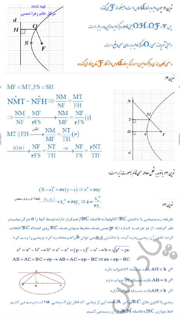 حل تمرین 11 تا14 صفحه 57 هندسه دوازدهم