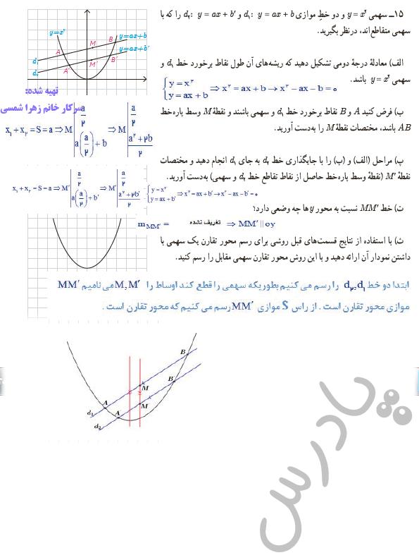 حل تمرین 15 صفحه 57 هندسه دوازدهم