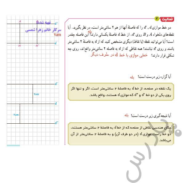 پاسخ فعالیت صفحه 37 هندسه دوازدهم