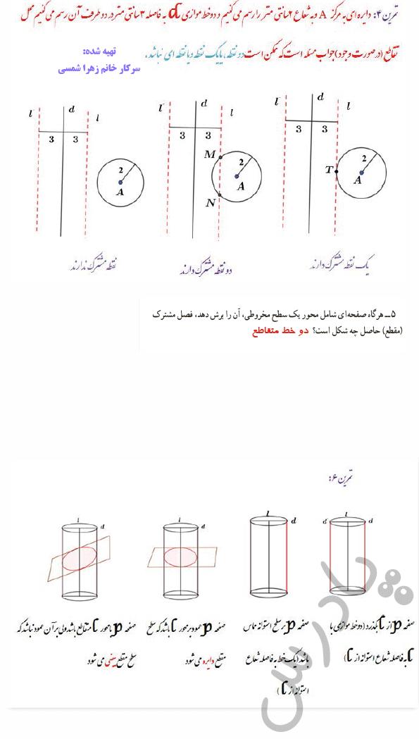 ادامه حل تمرین صفحه 39 هندسه دوازدهم