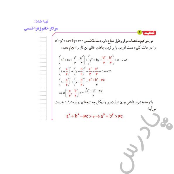 پاسخ فعالیت صفحه 41 هندسه دوازدهم