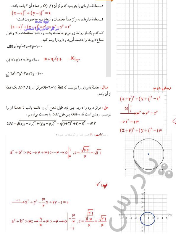 جواب کاردرکلاس صفحه 42 هندسه دوازدهم
