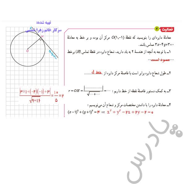 پاسخ فعالیت صفحه 43 هندسه دوازدهم