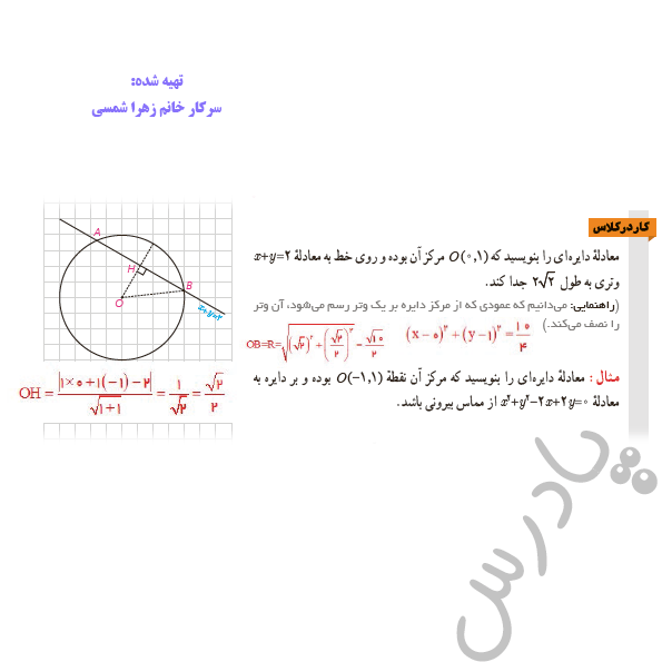 جواب کاردرکلاس صفحه 43 هندسه دوازدهم