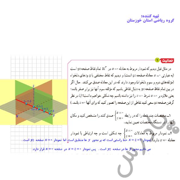 پاسخ فعالیت صفحه 67 هندسه دوازدهم