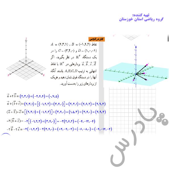 جواب کاردرکلاس صفحه 74 هندسه دوازدهم