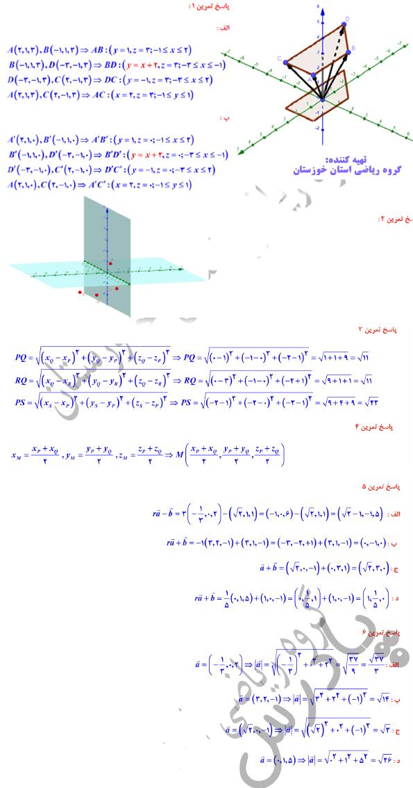 حل تمرین صفحه 76 هندسه دوازدهم