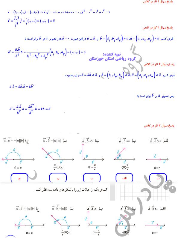 جواب کاردرکلاس صفحه 80 هندسه دوازدهم