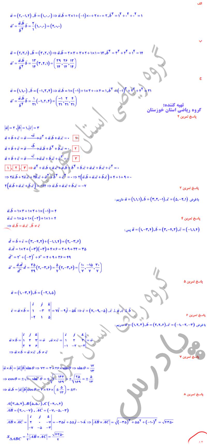 حل تمرین صفحه 84 هندسه دوازدهم