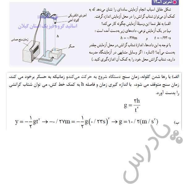 حل تمرین 12 فصل اول فیزیک دوازدهم ریاضی