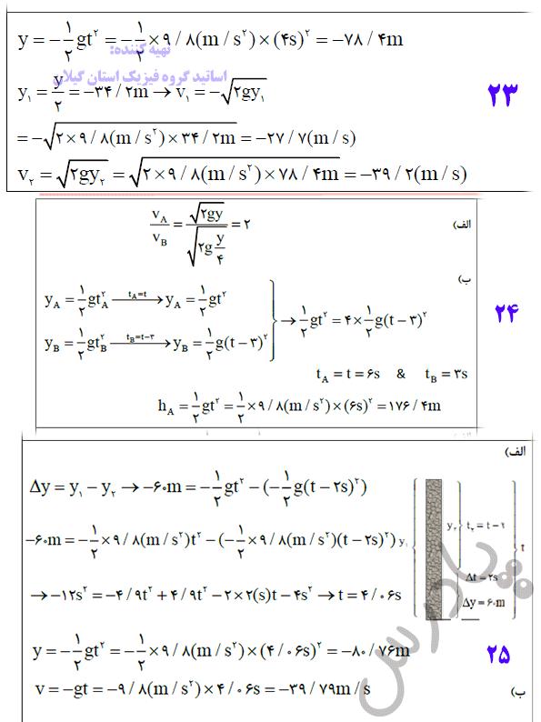 حل تمرین های 23 تا25 فصل اول فیزیک دوازدهم ریاضی