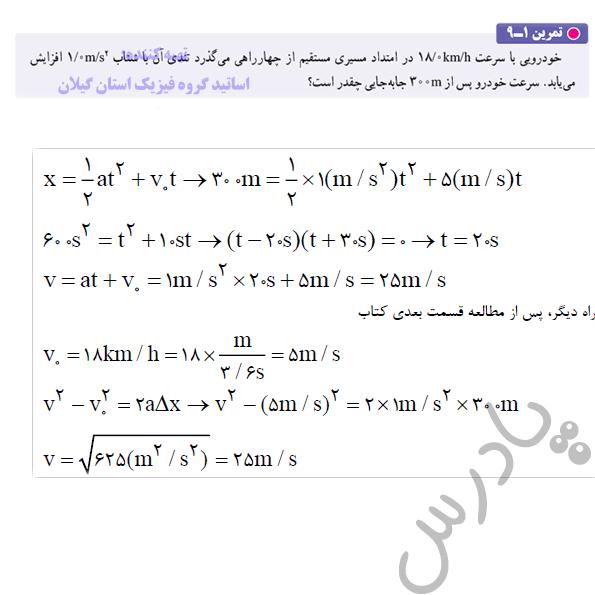 حل تمرین 9 فصل اول فیزیک دوازدهم ریاضی