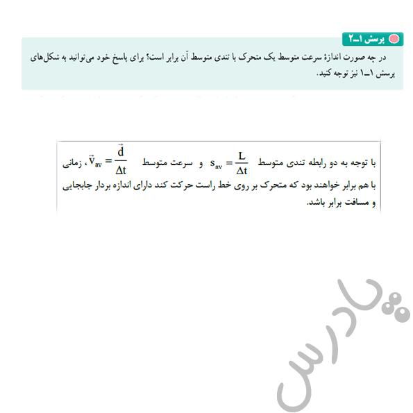 پاسخ پرسش 2 فصل اول فیزیک دوازدهم ریاضی