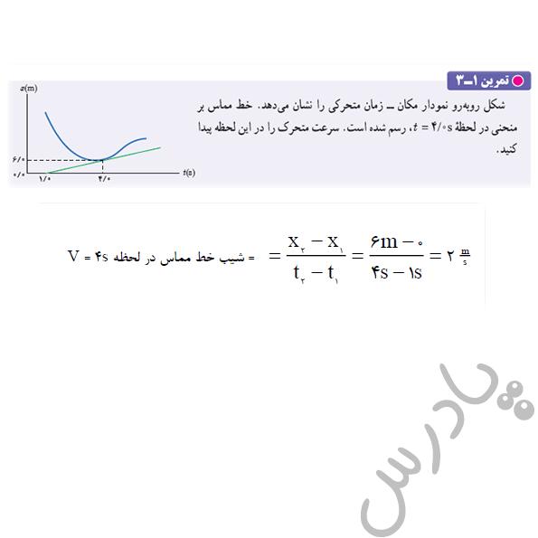 حل تمرین 3 فصل اول فیزیک دوازدهم ریاضی