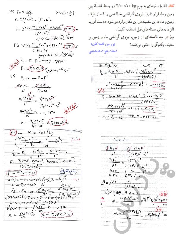 حل مسائل 24 فصل دوم فیزیک دوازدهم ریاضی