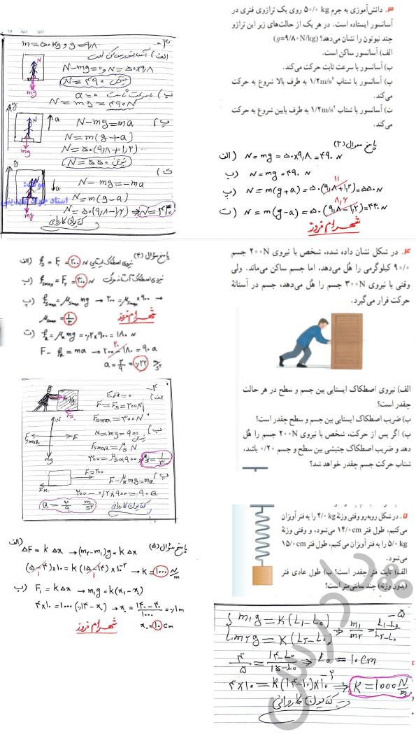 حل مسائل 3تا5 فصل دوم فیزیک دوازدهم تجربی