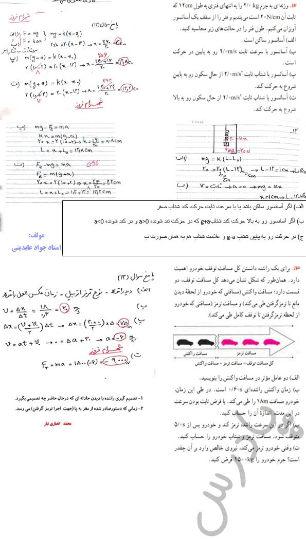 حل مسائل 12و13 فصل دوم فیزیک دوازدهم تجربی