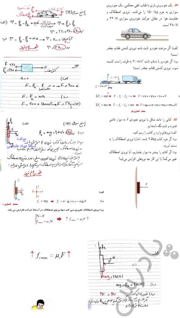 حل مسائل 14و15 فصل دوم فیزیک دوازدهم تجربی