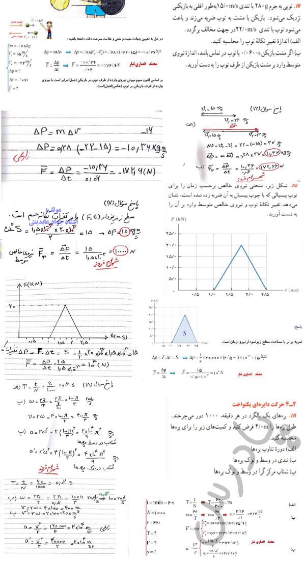 حل مسائل 16تا18  فصل دوم فیزیک دوازدهم تریاضی