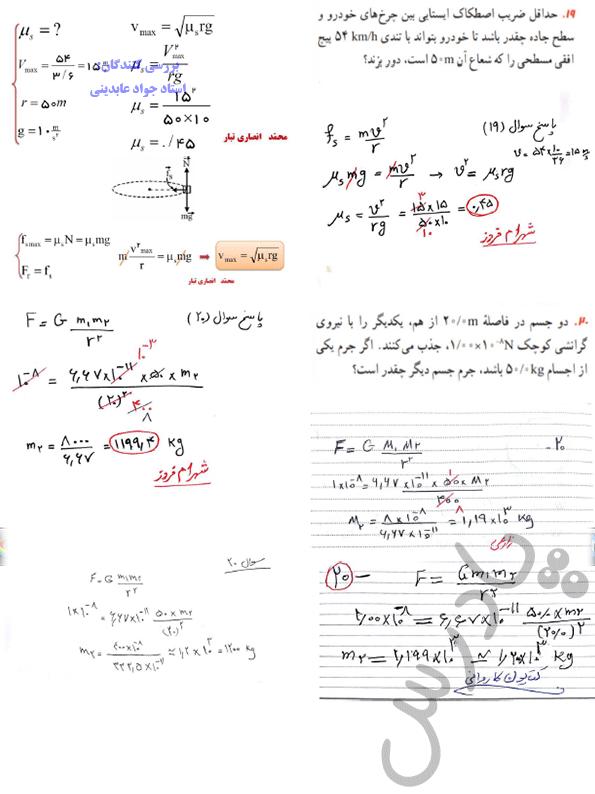 حل مسائل 19و20 فصل دوم فیزیک دوازدهم ریاضی