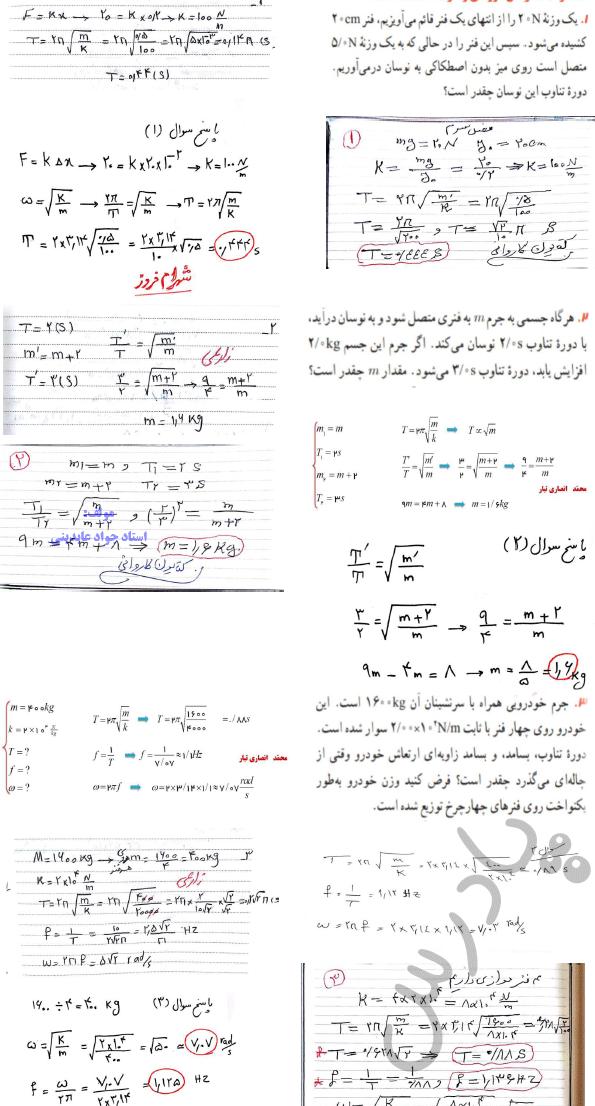 حل مسائل  1تا3  فصل سوم فیزیک دوازدهم ریاضی