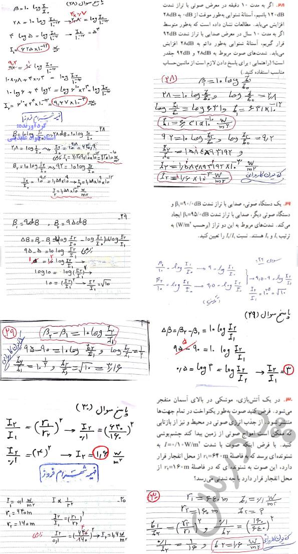 حل مسائل 28تا30 فصل سوم فیزیک دوازدهم ریاضی