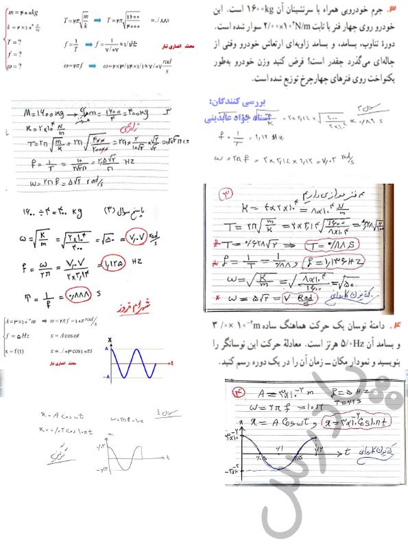 حل مسائل 3و4 فصل سوم فیزیک دوازدهم ریاضی