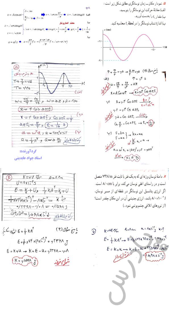 حل مسایل 5تا7 فیزیک دوازدهم ریاضی