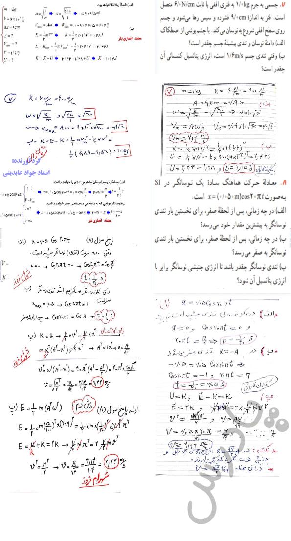 حل مسائل 7و8 فیزیک دوازدهم تجربی