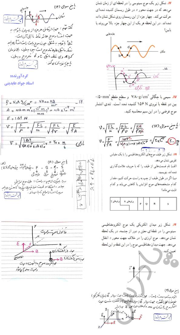 حل مسائل 16تا19 فصل سوم فیزیک دوازدهم