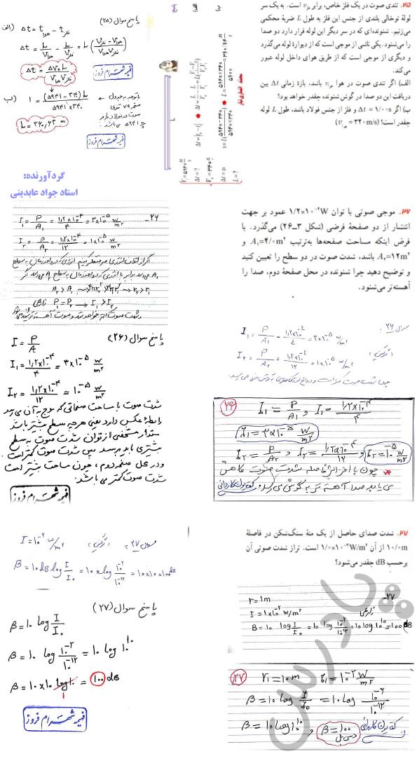 حل مسائل 25تا27 فصل سوم فیزیک دوازدهم ریاضی