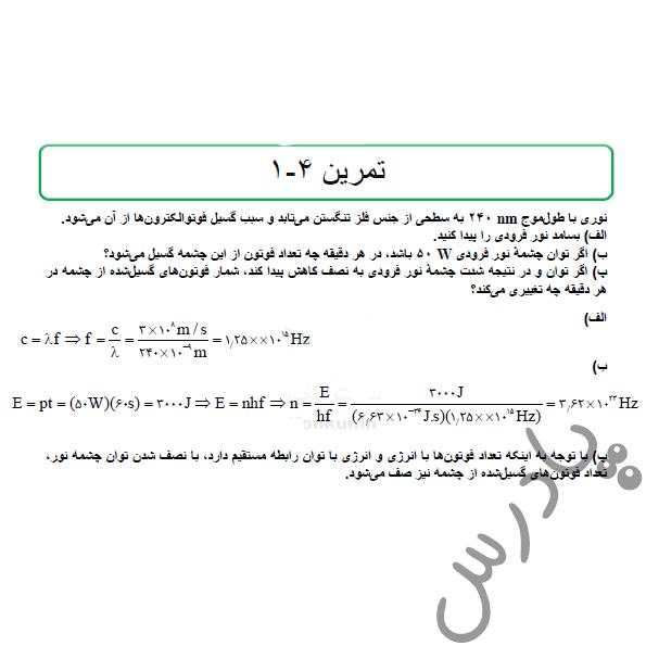 حل تمرین 1 فصل 4 فیزیک دوازدهم تجربی
