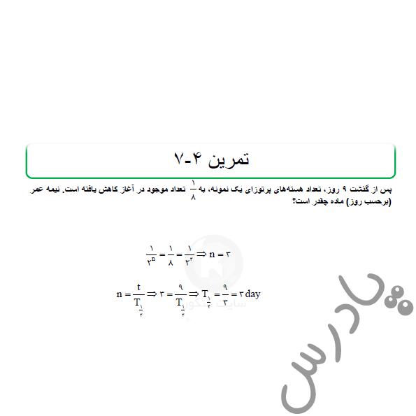 حل تمرین 7 فصل چهارم فیزیک دوازدهم تجربی