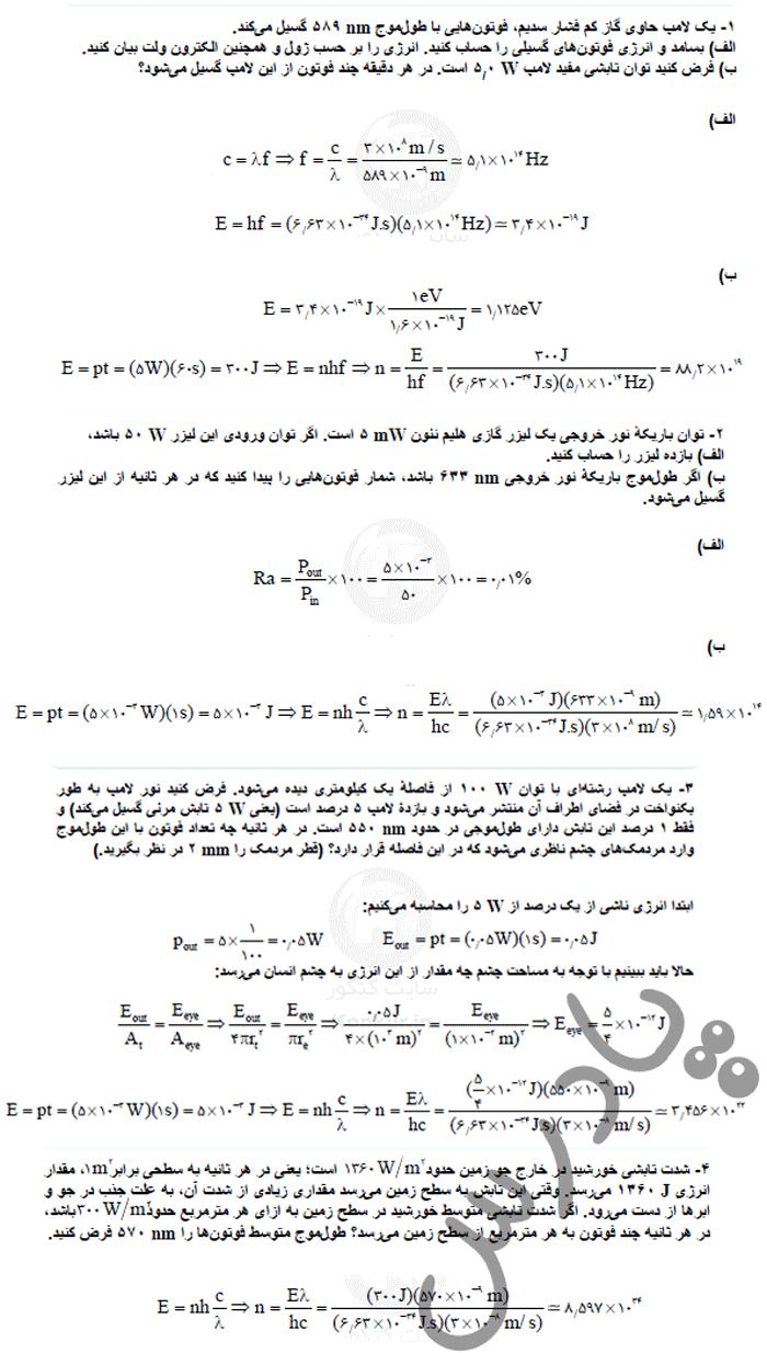 حل مسائل 1تا4 فصل چهارم فیزیک دوازدهم تجربی