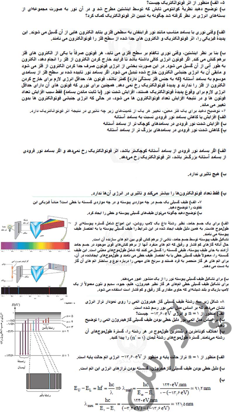 حل مسائل 5تا8 فصل4 فیزیک دوازدهم تجربی