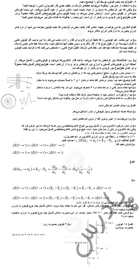 حل مسائل 9تا12 فصل چهارم فیزیک دوازدهم تجربی
