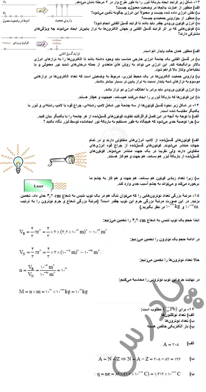 حل مسائل 13 تا15 فصل چهارم فیزیک دوازدهم تجربی