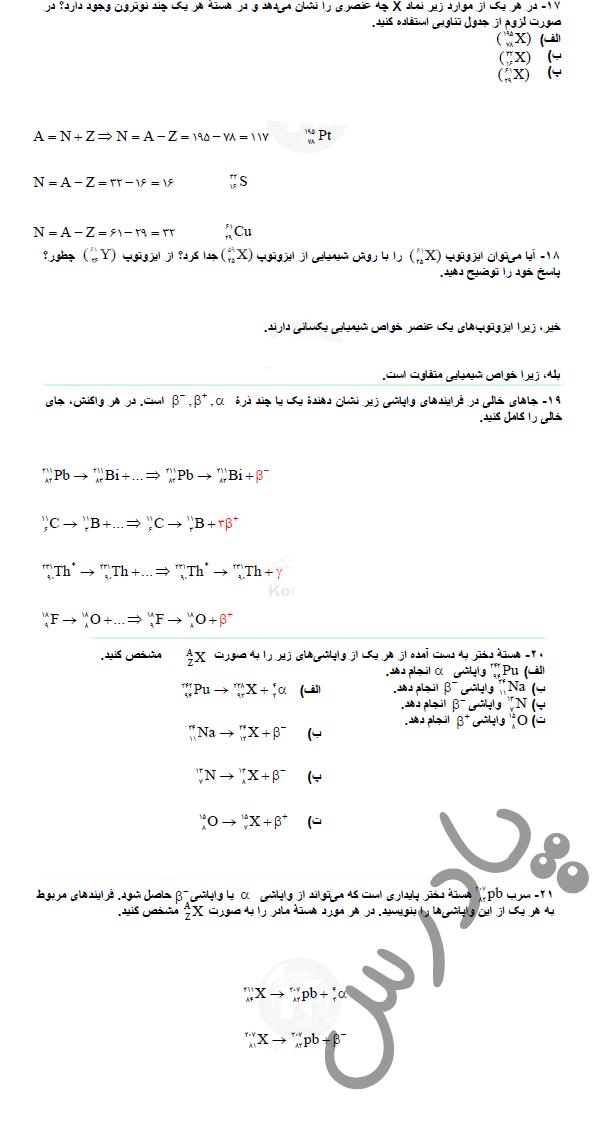 حل مسائل 17 تا21 فصل چهارم فیزیک دوازدهم تجربی