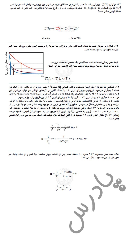 حل مسائل آخر فصل4 فیزیک دوازدهم تجربی
