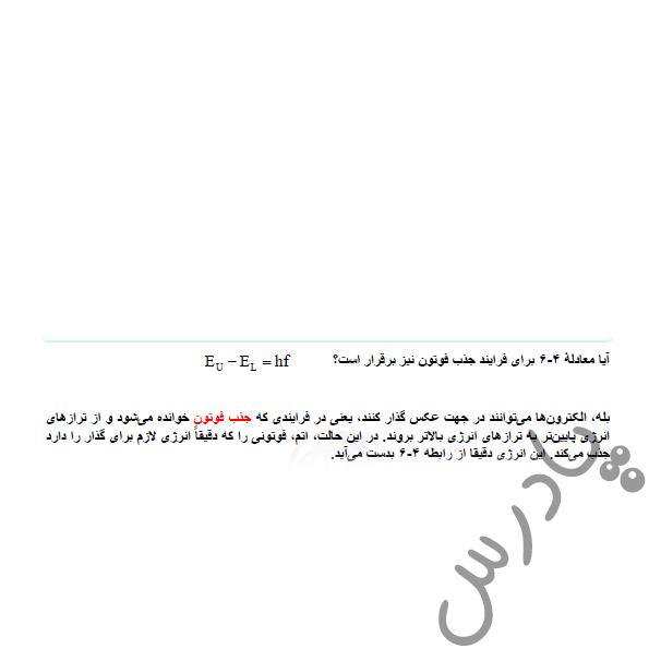 پاسخ پرسش 1 فصل 4 فیزیک دوازدهم تجربی