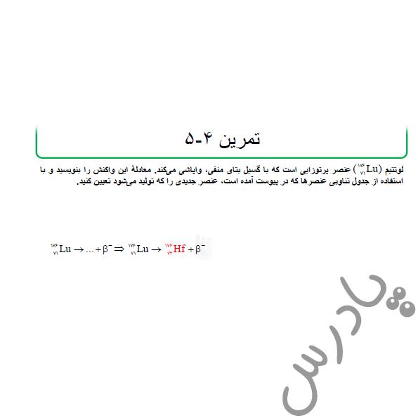 حل تمرین 5 فصل 4 فیزیک دوازدهم تجربی
