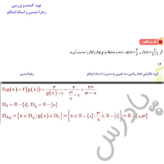 جواب کاردرکلاس صفحه 14 ریاضی دوازدهم