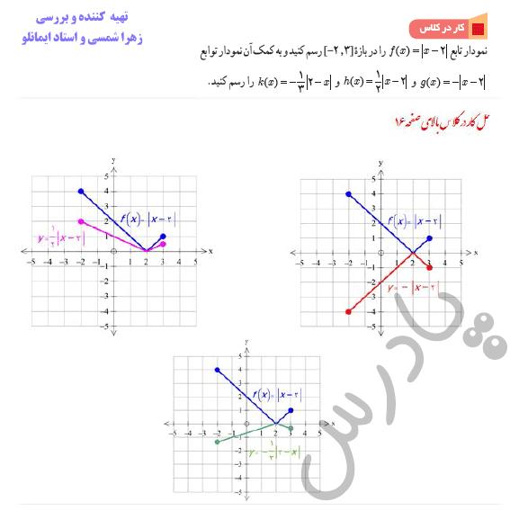 جواب کاردرکلاس صفحه 16 ریاضی دوازدهم