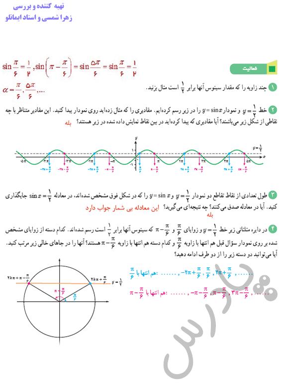پاسخ فعالیت صفحه 44 ریاضی دوازدهم