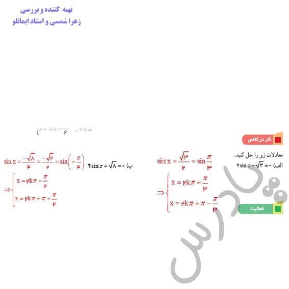 جواب کاردرکلاس صفحه 45 ریاضی دوازدهم
