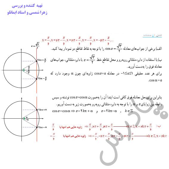 پاسخ فعالیت صفحه 45 ریاضی دوازدهم