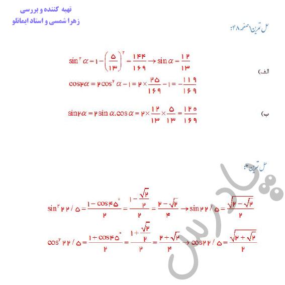 حل تمرین صفحه 48 ریاضی دوازدهم